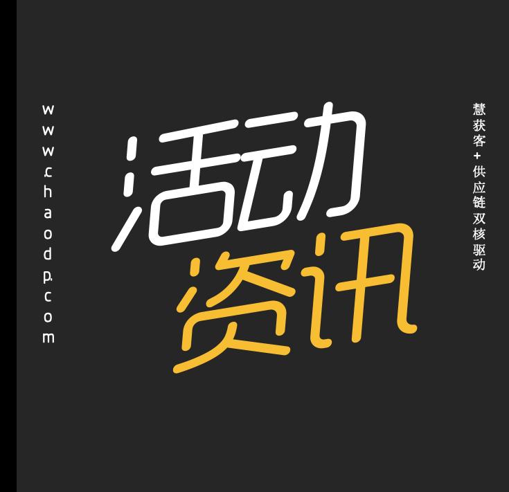 支招2021【开门红】活动方案,赚翻全年!