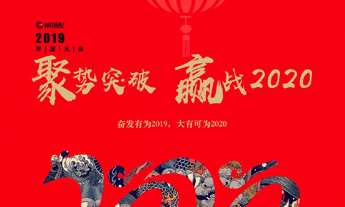 巢搭配2020新春年会:聚势突破,赢战2020