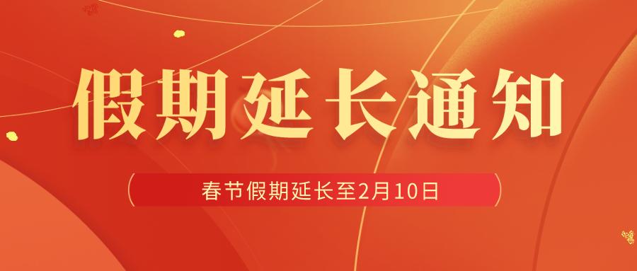 关于2020春节假期延长至2月10日通知