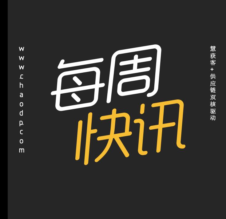 """巢搭配""""云店""""系统自定义营销功能上线"""